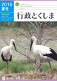 gyoseitokushima-img2015summ