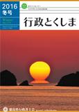 gyoseitokushima-img2016wint