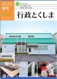 gyouseitokushima_2015_11